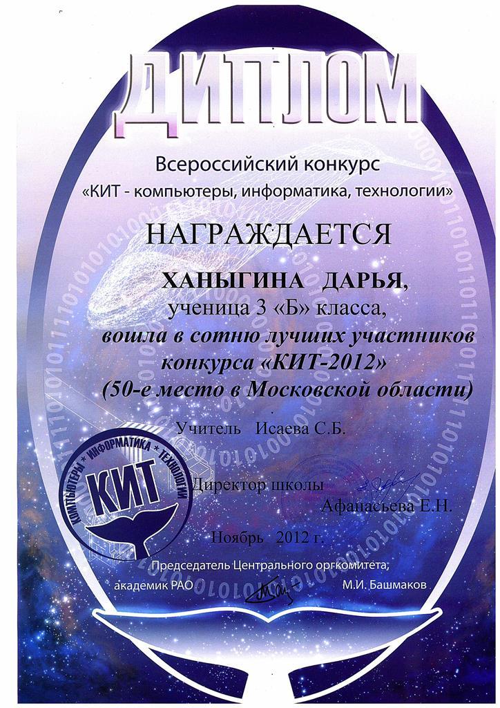 Всероссийский конкурсы на компьютер